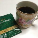 UCC職人の珈琲をレビュー!安いドリップバッグコーヒーの味は満足できるのか?