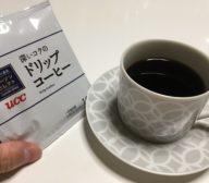 ローソンのドリップバッグコーヒー