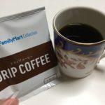 ファミマのドリップバッグは薄い…でもコクと甘みをしっかり味わえるコーヒー!