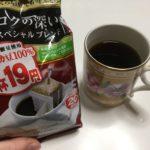 1杯19円!アバンスのドリップバッグコーヒーはコスパ良いけど包装に難あり