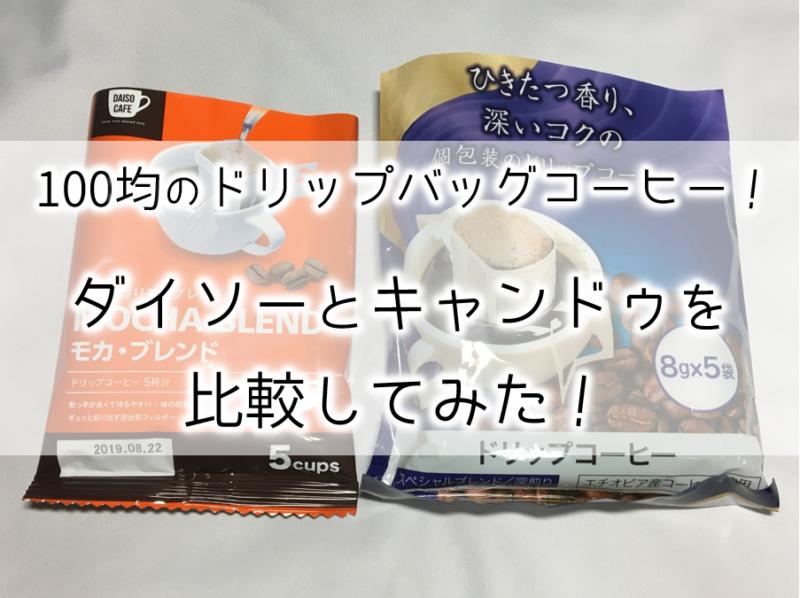 ドリップバッグ|ダイソーとキャンドゥを比較