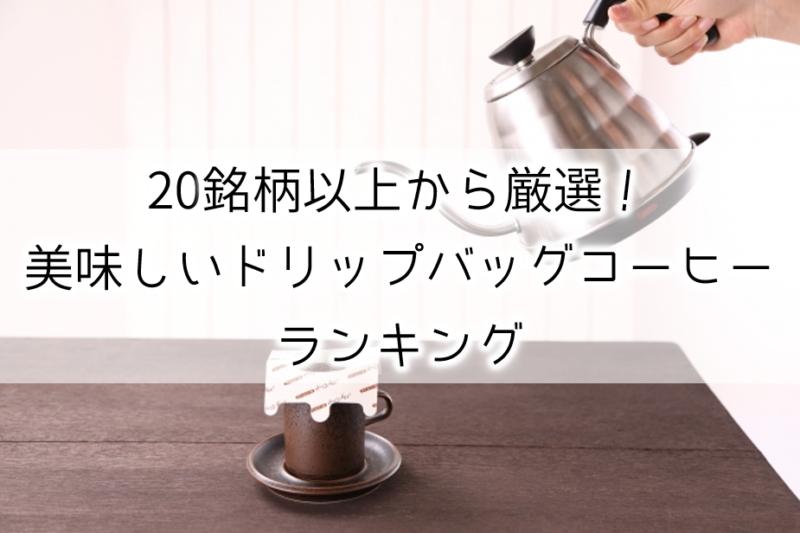 20銘柄以上から厳選!美味しいドリップバッグコーヒーおすすめランキング!